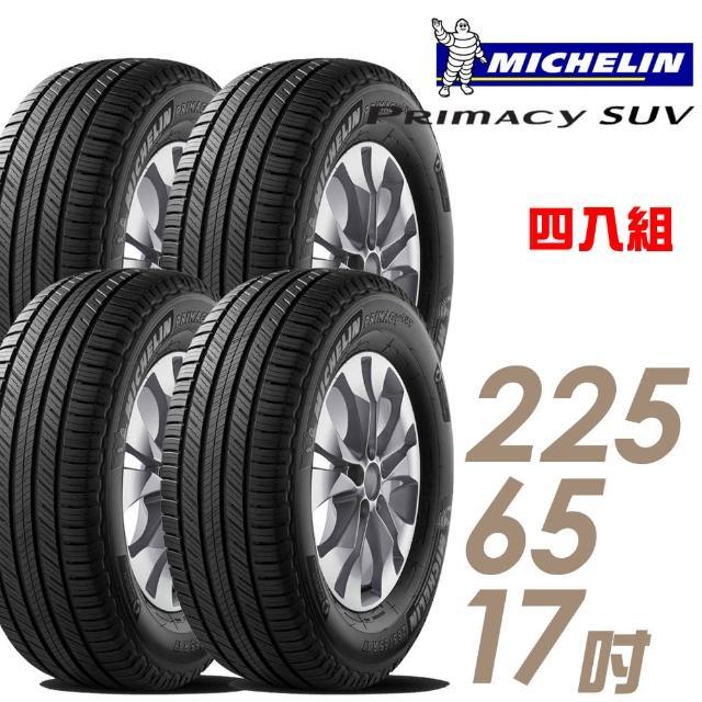 【米其林】PRIMACY SUV 舒適穩定輪胎 四入組 225/65/17(適用CRV三四代.RAV4等車型)