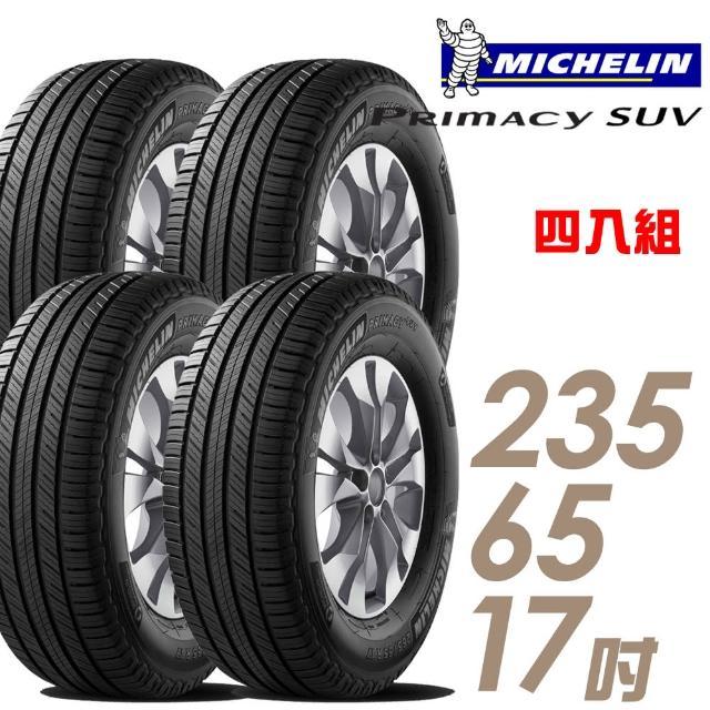 【米其林】PRIMACY SUV 舒適穩定輪胎 四入組 235/65/17(適用Santa FE等車型)