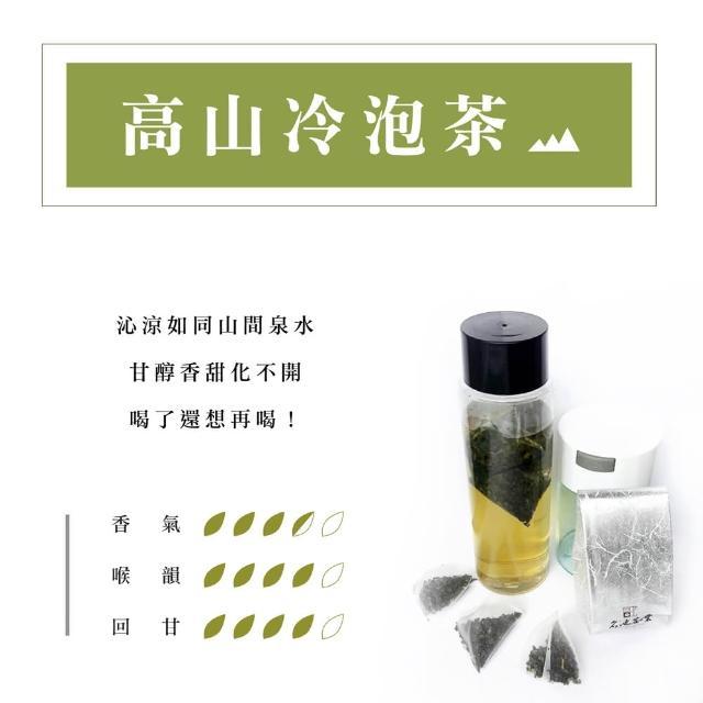 【名池茶業】鮮纖高山冷泡茶20包入(附贈 800cc冷泡壺一只)