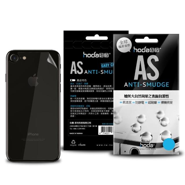 【hoda好貼】iPhone 7 / 8 / Plus 全系列 背面一片式雷射精密切割/亮面(2片/組)