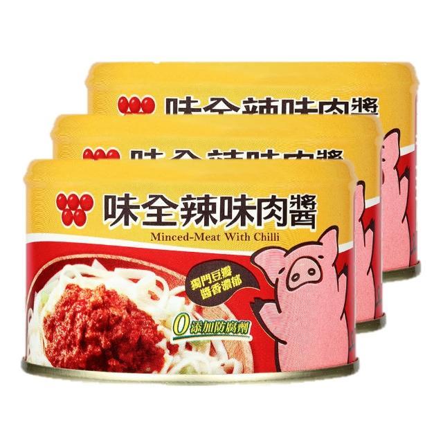 【味全】辣味肉醬(150gx3入)