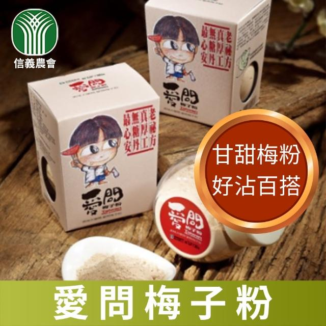 【信義農會】愛問梅子粉--季節限定(100g±2g/罐 x2罐組)