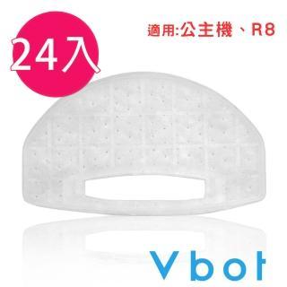 【Vbot】迷你型掃地機專用3M濾網(24入)