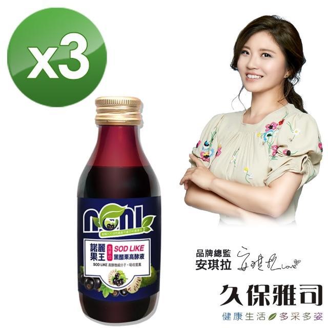 【久保雅司】諾麗果王濃萃黑醋栗SOD高酵液(150g*3瓶入)