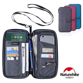 【Naturehike】多功能防水旅行護照證件收納包(3色)