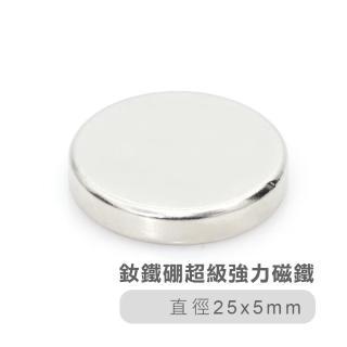 【索樂生活】釹鐵硼超級強力磁鐵25*5mm /10入(磁性貼片.收納.露營.辦公室.廚房冰箱磁力材料DIY)