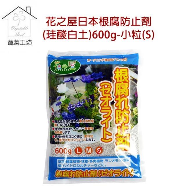 【蔬菜工坊】花之屋根腐防止劑600g-小粒S(珪酸白土)/