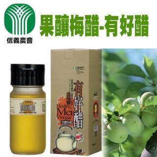 【信義農會】果釀梅醋-有好醋(500g / 瓶 x2瓶組)