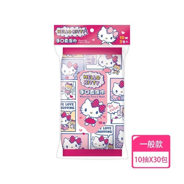 【Hello Kitty】凱蒂貓手口柔濕巾/濕紙巾隨手包 10 抽X30包 適用於手、口、臉