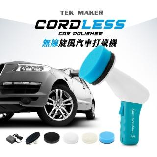 【TEK MAKER】無線旋風汽車打蠟機