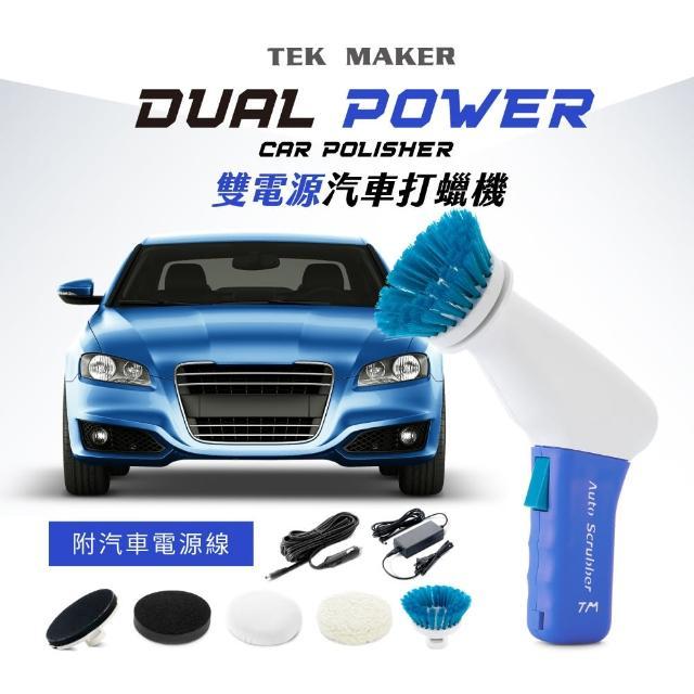 【TEK MAKER】雙電源打蠟機