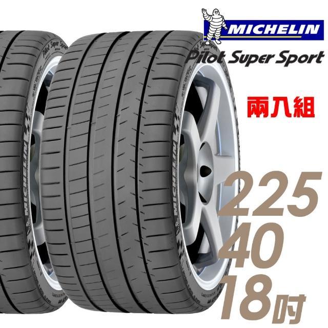 【米其林】Pilot Super Sport PSS 運動性能輪胎 兩入組 225/40/18(適用GOLF.馬6.Focus等車型)