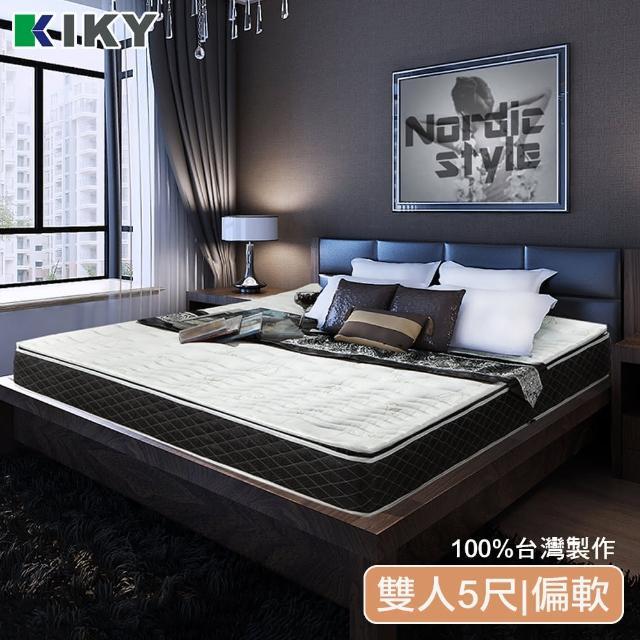 【KIKY】巴塞隆納虎口三線獨立筒床墊雙人5尺(獨立筒)