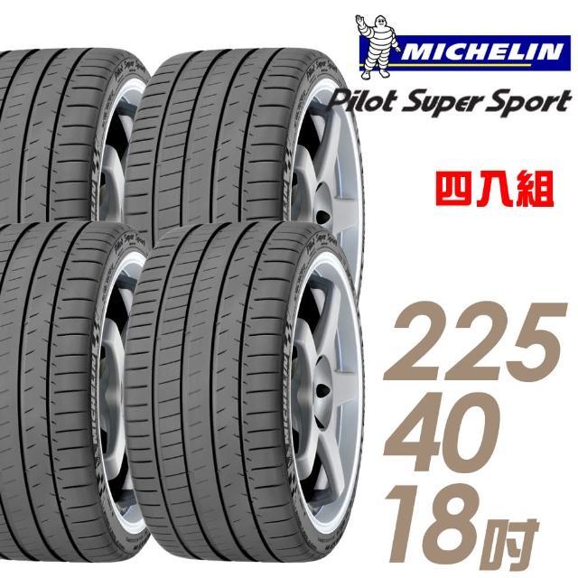 【米其林】Pilot Super Sport PSS 運動性能輪胎 四入組 225/40/18(適用GOLF.馬6.Focus等車型)