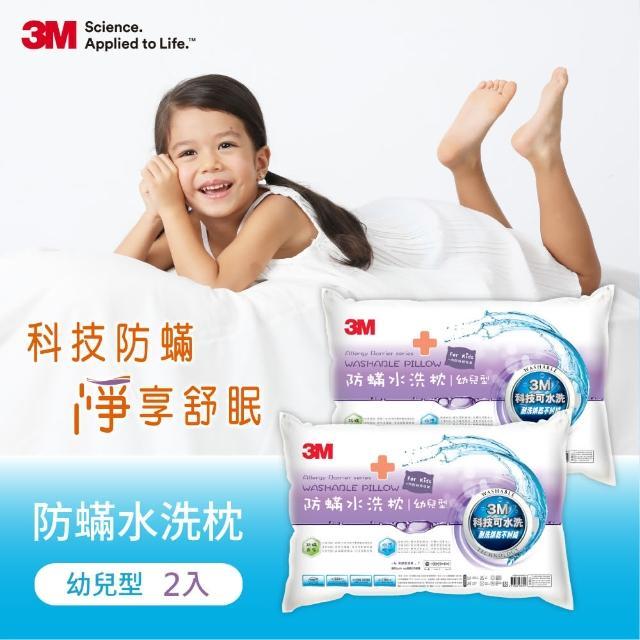 【3M】新一代可水洗36次不纠结防蹒水洗枕-幼儿型-附纯棉枕套(超值两入组)