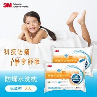 【3M】新一代可水洗36次不糾結防蹣水洗枕-兒童型-附純棉枕套(超值兩入組)