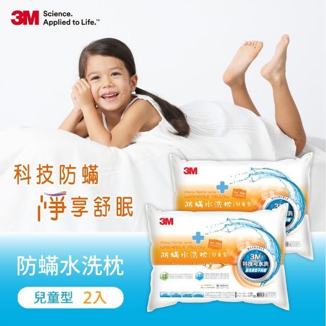 【3M】新一代可水洗36次不纠结防蹒水洗枕-儿童型-附纯棉枕套(超值两入组)