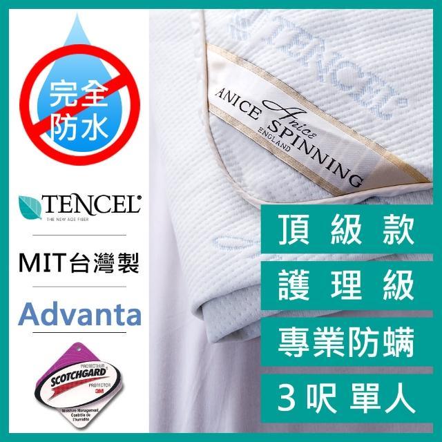 專業護理級防蹣防水天絲保潔墊(3呎單人床包式保潔床墊)