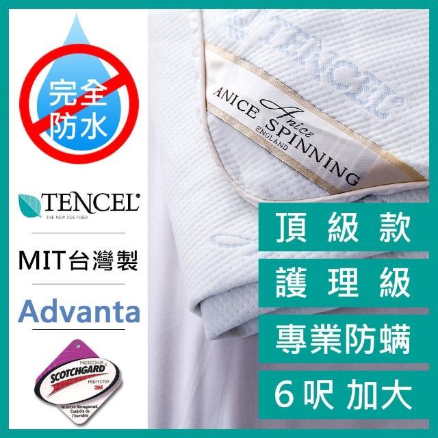 專業護理級防蹣防水天絲保潔墊(6呎雙人加大床包式保潔床墊)