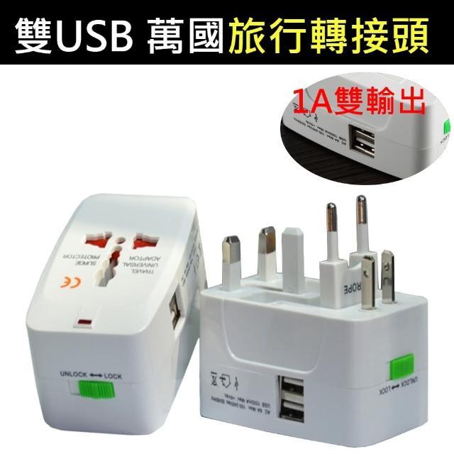 雙USB萬國旅行轉接頭(支援各國接頭轉換)