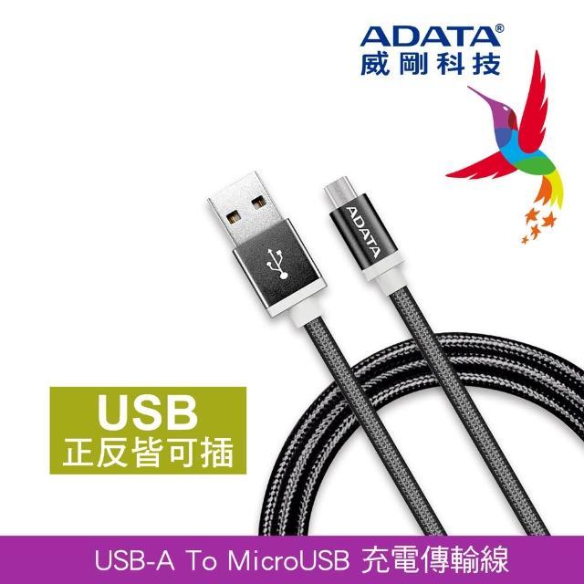 【威剛 A-DATA】microUSB 1m 編織線 鋁合金充電線/傳輸線 雙向USB(曜岩黑)