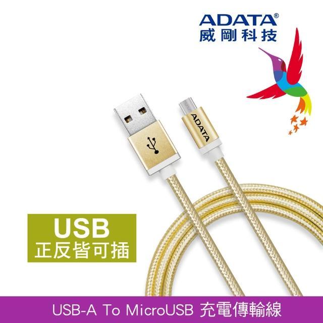 【威剛 A-DATA】microUSB 1m 編織線 鋁合金充電線/傳輸線 雙向USB(香檳金)
