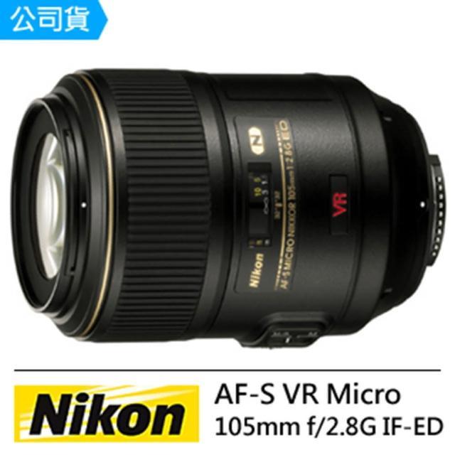 【Nikon】AFS VR Micro 105mm f/2.8G IF-ED(榮泰-公司貨)