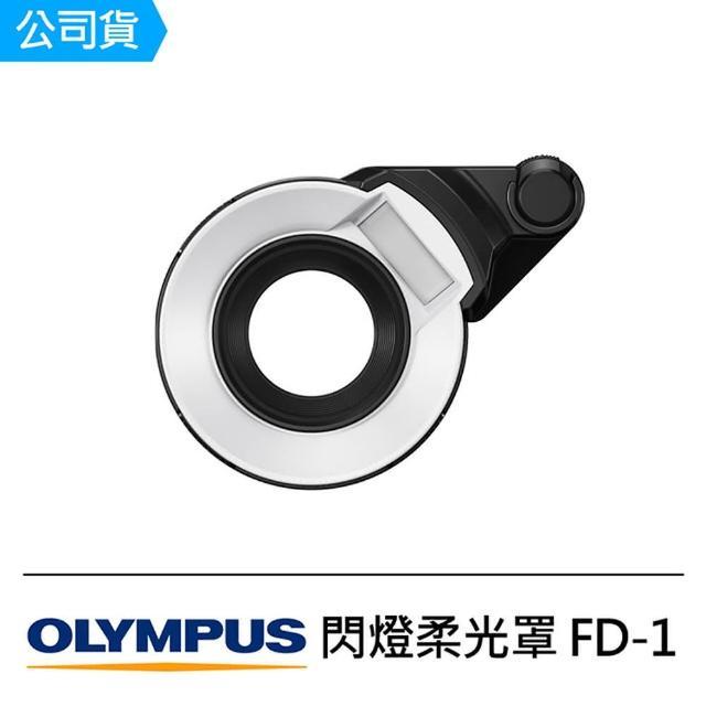 【OLYMPUS】閃燈柔光罩 FD-1(公司貨)