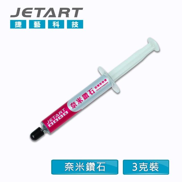 【JETART 捷藝科技】奈米鑽石超導散熱膏 CK4880