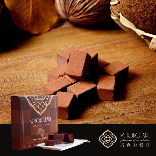 【巧克力雲莊】厄瓜多風味生巧克力(頂級厄瓜多75%/85%)