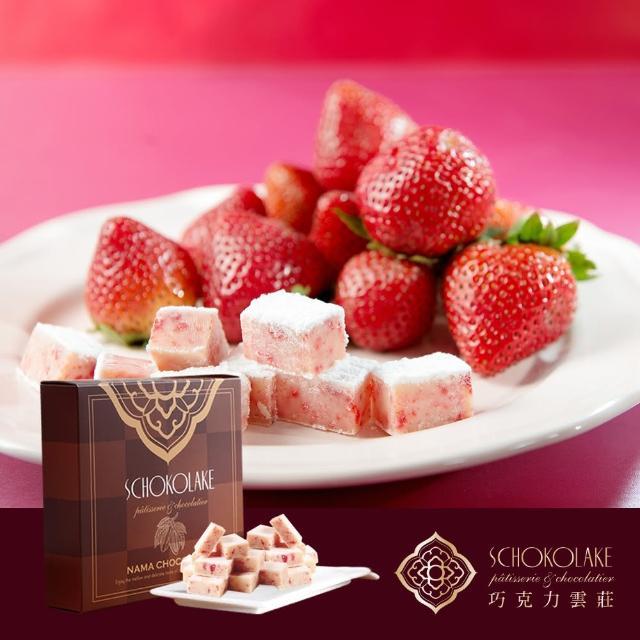 【巧克力雲莊】草莓生巧克力(經典生巧克力)