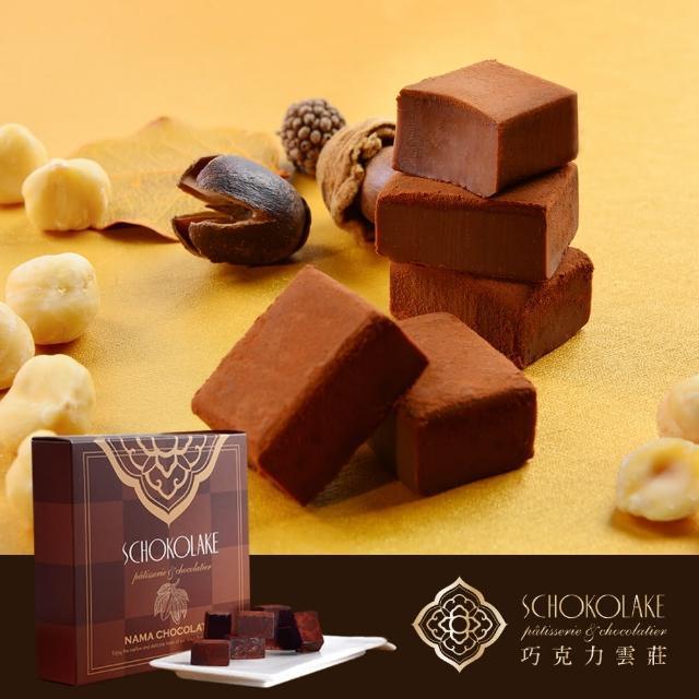 【巧克力雲莊】香濃榛果生巧克力(經典生巧克力)