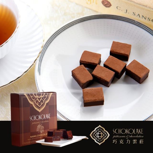 【巧克力雲莊】皇家伯爵茶生巧克力(使用TWININGS茶葉製作)