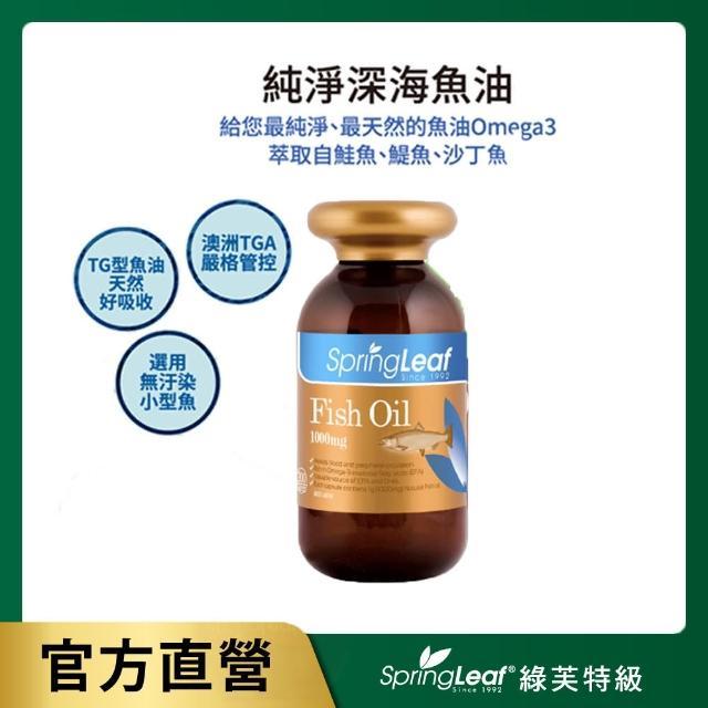 【綠芙特級】深海魚油軟膠囊(200顆/瓶 新版紙盒)