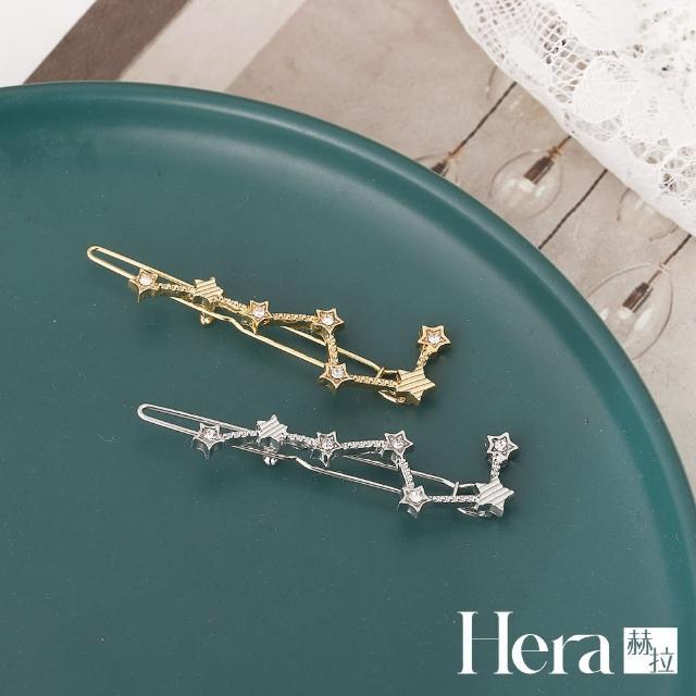 【Hera】赫拉 北斗七星水鑽一字邊夾/髮夾/2色(2入組)