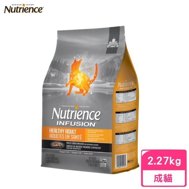 【紐崔斯Nutrience】INFUSION天然成貓《雞肉》貓糧2.27kg