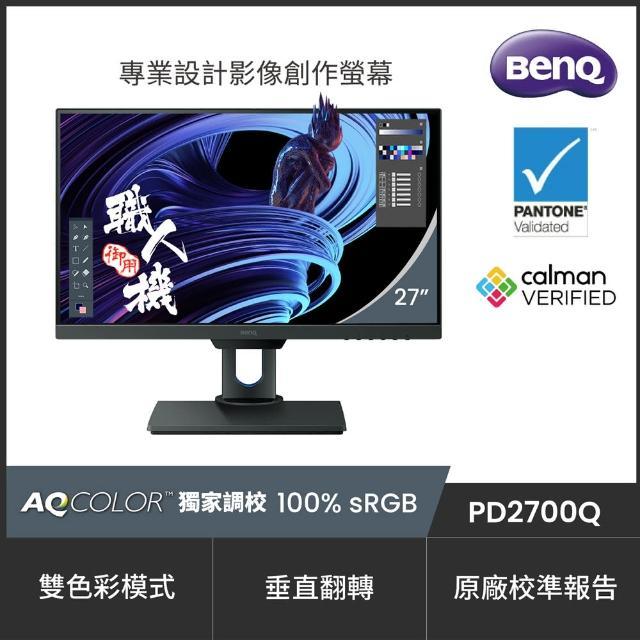 【BenQ 明基】PD2700Q 27型 IPS專業設計螢幕