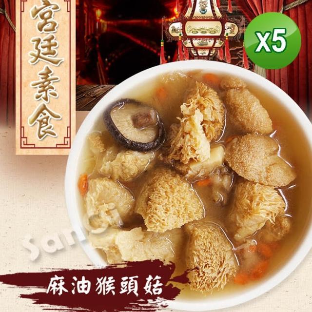 【老爸ㄟ廚房】麻油猴頭菇(300g/包 共5包)