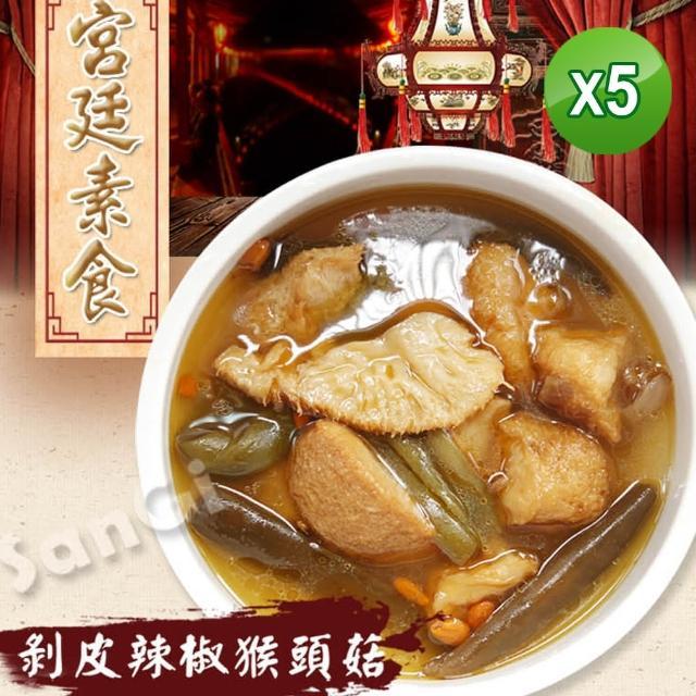 【老爸ㄟ廚房】剝皮辣椒麻油猴頭菇(300g/包 共5包)