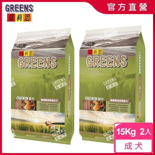 【葛莉思】雞肉大餐(15KG/包)-2包組