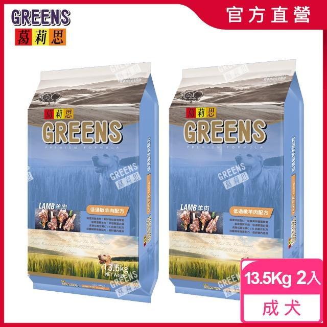 【葛莉思】羊肉大餐(13.5KG/包)-2包組
