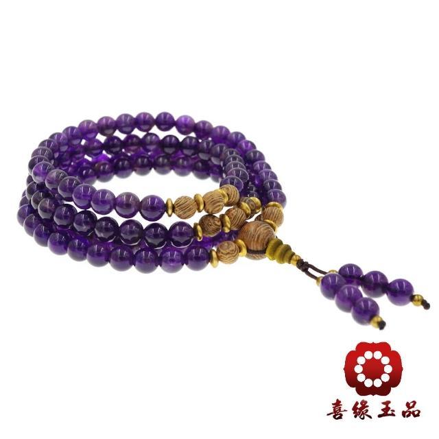 【喜緣玉品】正思維108原礦念珠(6mm紫水晶)