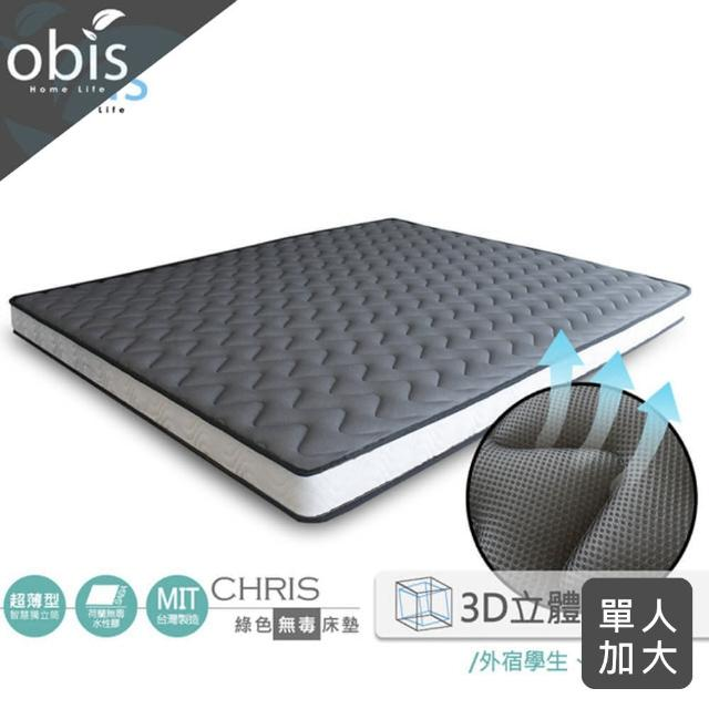【obis】chris-3D透氣網布無毒超薄型12cm獨立筒床墊單人3.5*6.2尺(透氣/超薄型/獨立筒)