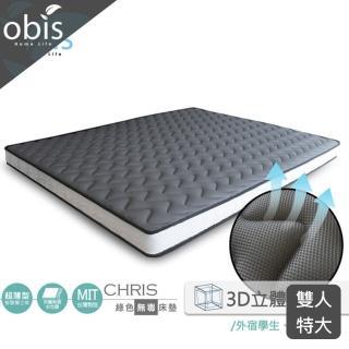 【obis】chris-3D透氣網布無毒超薄型12cm獨立筒床墊雙人特大6*7尺(透氣/超薄型/獨立筒)