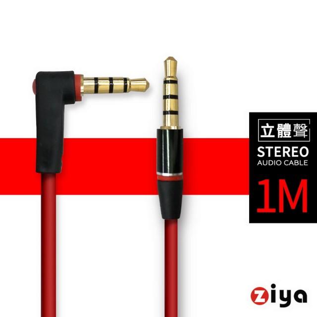 【ZIYA】音源對接線 AUX 3.5mm 三環四極(L頭 紅色搖滾)