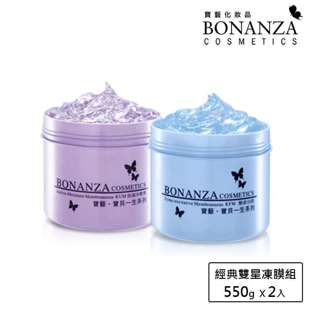 【寶藝Bonanza】全效淨白限時特惠組(酵素冷膜550g*1+保濕冷敷劑550g*1)