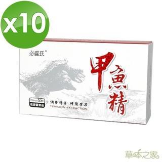 【草本之家】甲魚精軟膠囊30粒X10盒