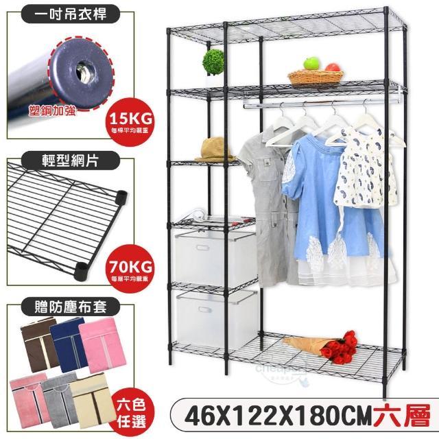 【居家cheaper】六層大型耐重鐵力士衣櫥(送防麈套)(烤黑/電鍍可選)