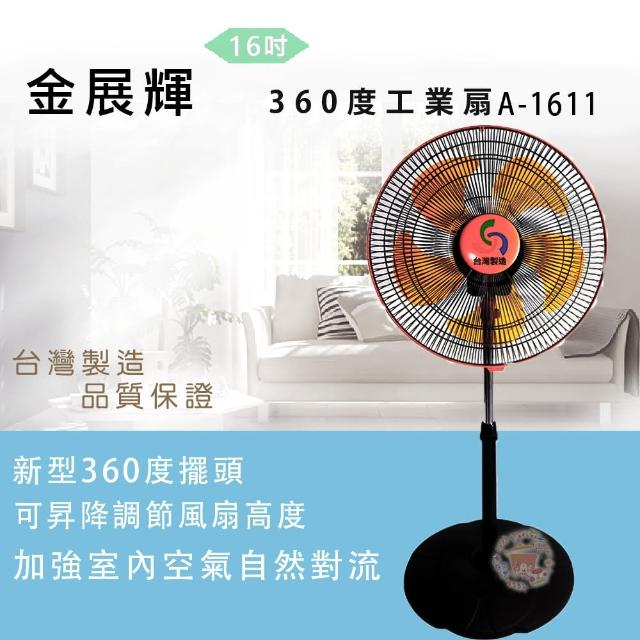 【金展輝】16吋 3D立體 360度八方吹商業用涼風扇(A-1611)