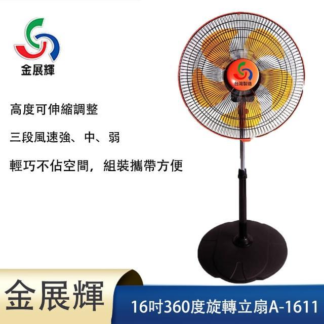 【金展輝】16吋 3D立體 360度八方吹商業用涼風扇(橘、藍隨機出貨)(A-1611)